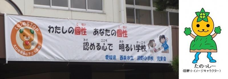 田野小学校正面玄関